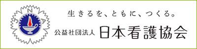 公益社団法人日本看護協会